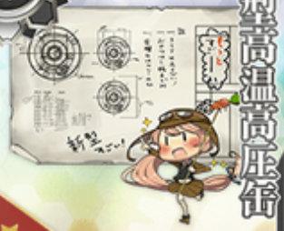 新型高温高圧缶 妖精さん