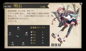 図鑑No.182 明石