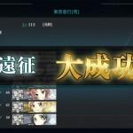 ドラム缶遠征(東京急行・北方鼠・東急2)の大成功条件