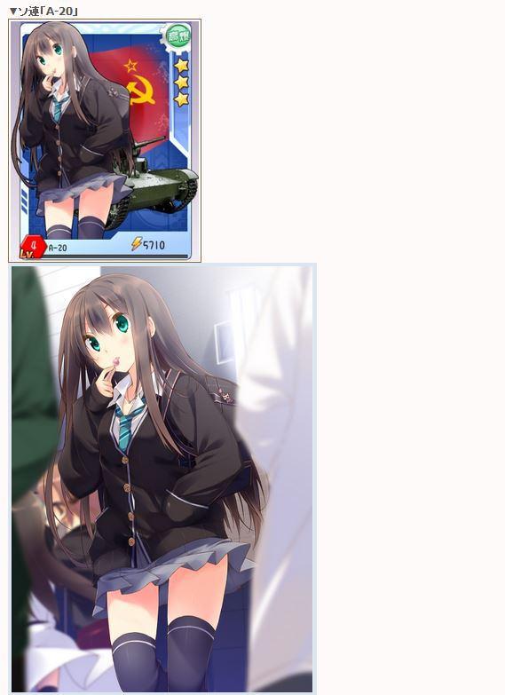 中国の艦これ?4
