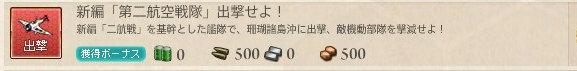 新編「第二航空戦隊」出撃せよ!