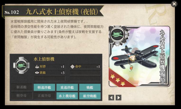 図鑑No.102 九八式水上偵察機(夜偵)