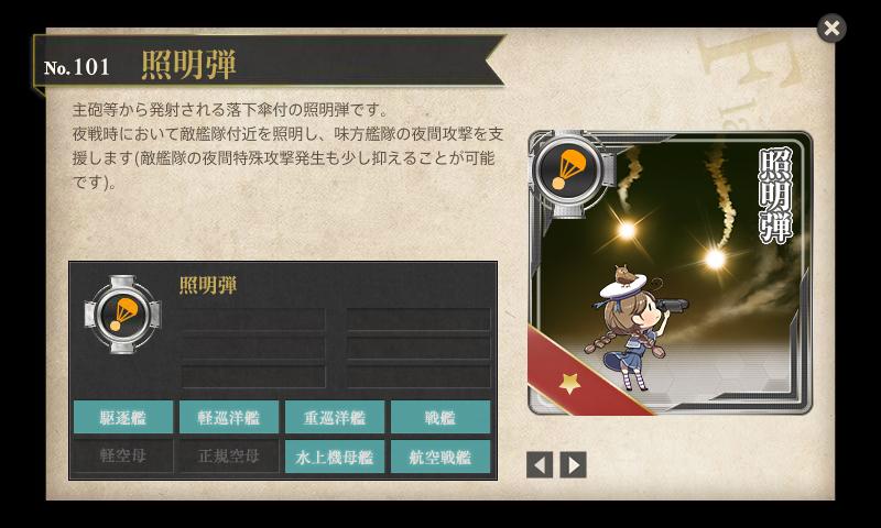 図鑑No.101 照明弾