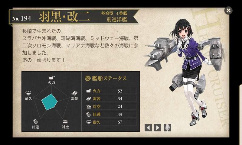 図鑑No.194 羽黒改二