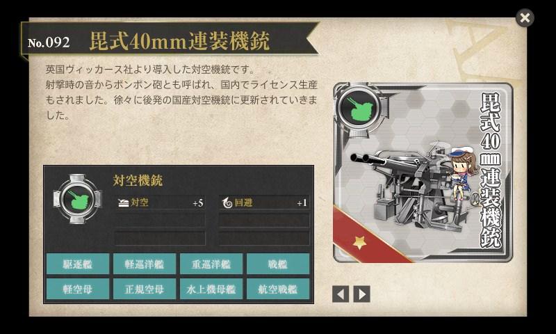 「毘式40mm連装機銃」