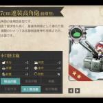 図鑑No.091 12.7cm連装高角砲(後期型)