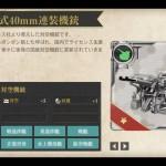 図鑑No.092 毘式40mm連装機銃