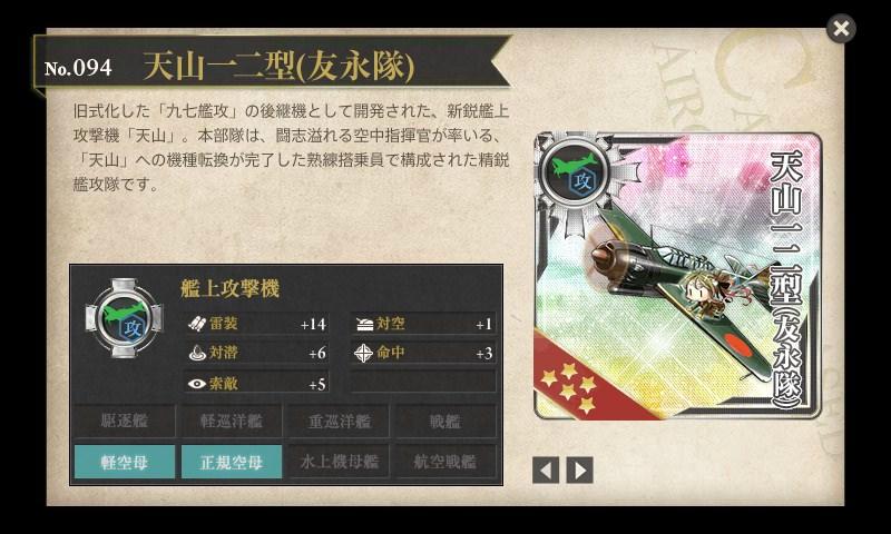 図鑑No.094 天山一二型(友永隊)