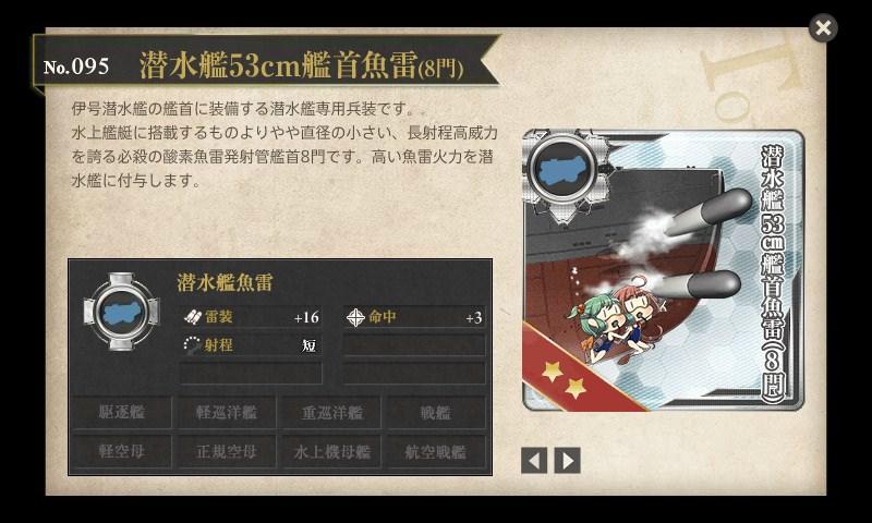 図鑑No.095 潜水艦53cm艦首魚雷(8門)