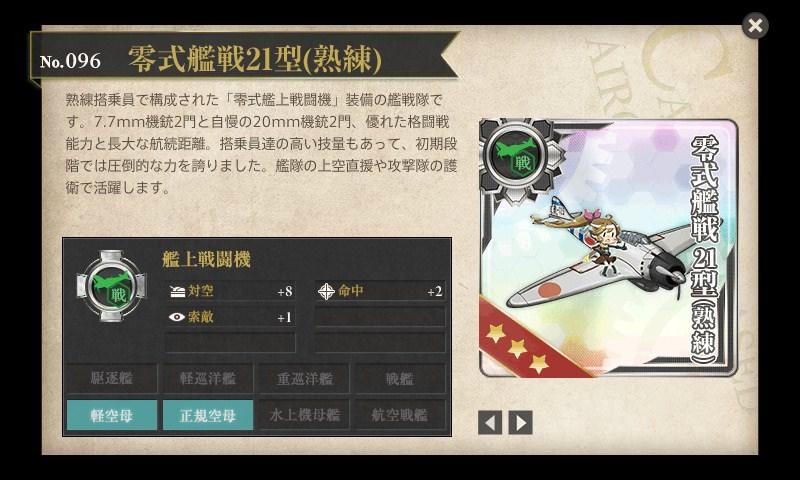 図鑑No.096 零式艦戦21型(熟練)