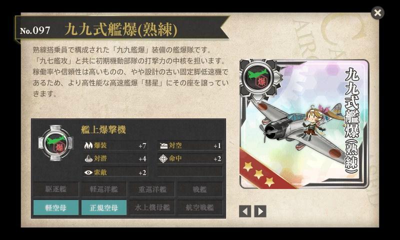 図鑑No.097 九九式艦爆(熟練)