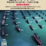 リアル艦これ?『三笠秘蔵 連合艦隊 艦隊コレクション』が記念艦三笠で開催