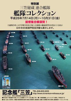 「三笠秘蔵 連合艦隊 艦隊コレクション」