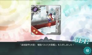 大型艦バルジ