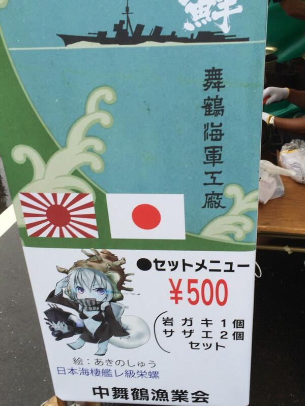 舞鶴艦これオンリー、砲雷撃戦!よーい!で販売中の牡蠣とサザエのセット