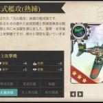 図鑑No.098 九七式艦攻(熟練)