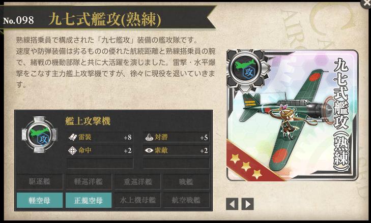 九七式艦攻(熟練)