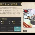 図鑑No.103 試製35.6cm三連装砲