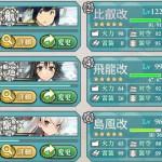蒼龍改二旗艦リランカ任務 4-3でS勝利を取る編成や陣形、装備など あとは祈る。