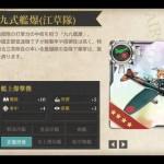 図鑑No.099 九九式艦爆(江草隊)
