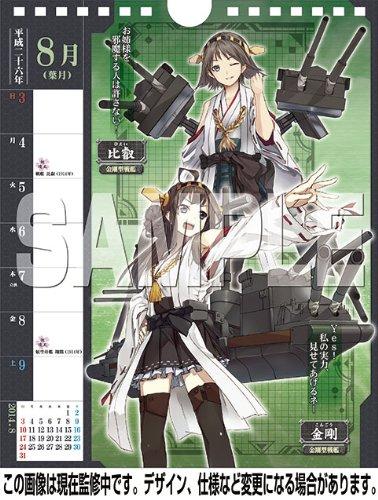 艦これカレンダー5
