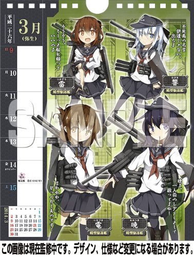 艦これカレンダー2