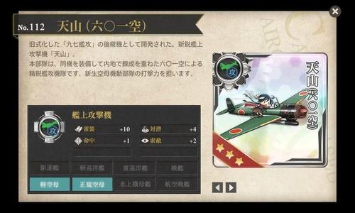 図鑑No.112 天山(六〇一空)