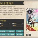 図鑑No.107 艦隊司令部施設