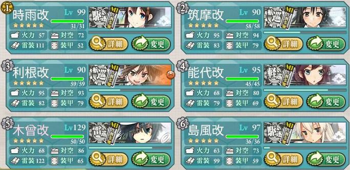E5 第二艦隊