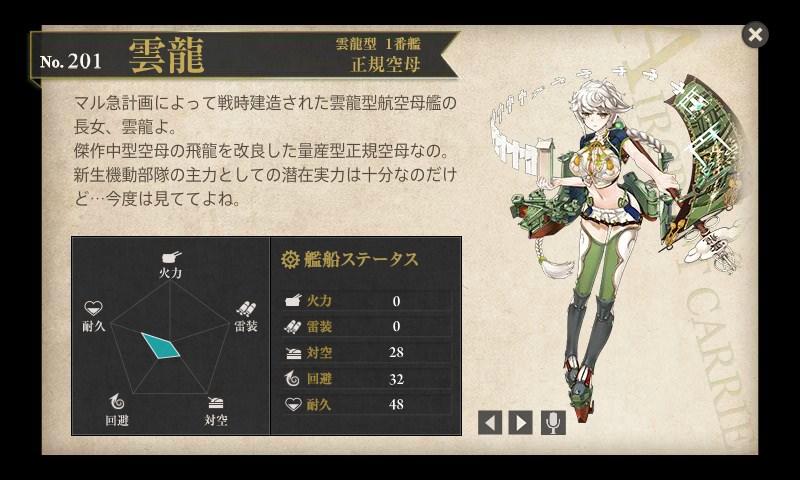 図鑑No.201 雲龍