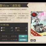 図鑑No.105 試製41cm三連装砲