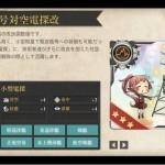 図鑑No.106 13号対空電探改