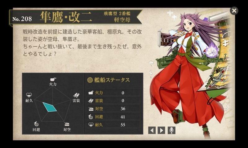 図鑑No.208 隼鷹改二