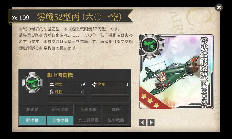 図鑑No.109 零戦52型丙(六〇一空)