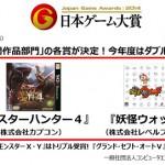 艦これ、「日本ゲーム大賞」で優秀賞獲得!