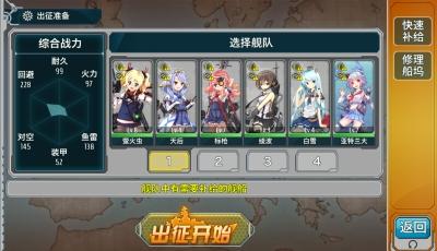 中国 出撃