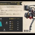 図鑑No.178 Bismarck drei