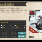 図鑑No.114 38cm連装砲改