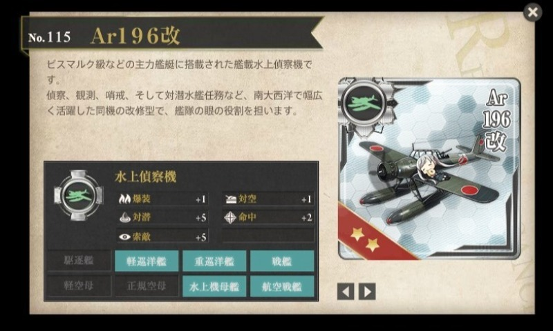 図鑑No.115 Ar196改
