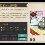図鑑No.117 試製46cm連装砲