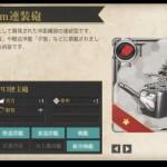 図鑑No.119 14cm連装砲
