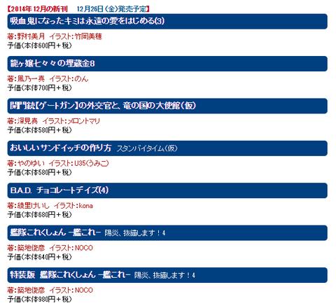 陽炎抜錨4巻が12月26日に発売予定。