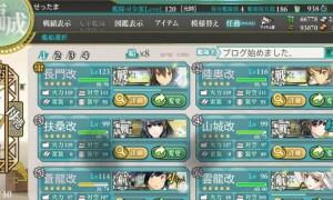 4-2任務編成