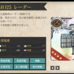 図鑑No.124 FuMO25 レーダー