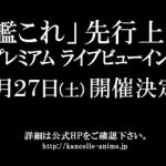 アニメ艦これ先行試写会の予約受付が開始!開演は12月27日