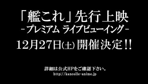アニメ 艦これ 先行試写会
