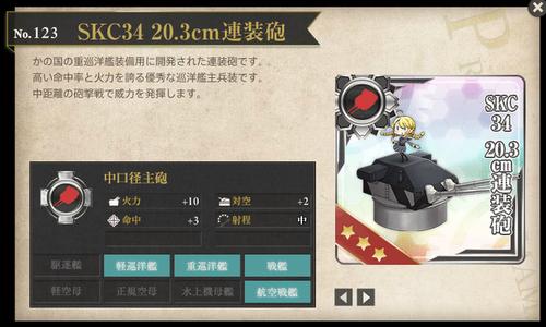 図鑑No.123 SKC34 20.3cm連装砲