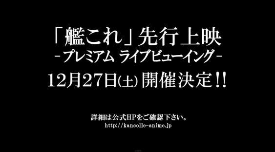 アニメ先行試写会
