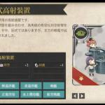 図鑑No.120 91式高射装置