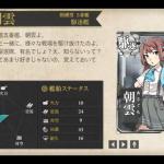 図鑑No.213 朝雲